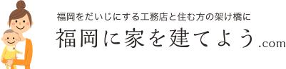 福岡で高性能自由設計の家を建てるなら福岡で家を建てよう.com