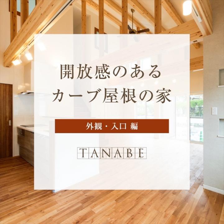 開放感のあるカーブ屋根の家 福岡工務店 福岡注文住宅建設 福岡注文住宅